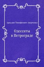 Одесситы в Петрограде