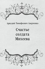 Счастье солдата Михеева