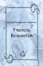 Учитель Бельмесов