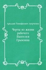 Черты из жизни рабочего Пантелея Грымзина