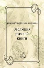 Эволюция русской книги