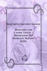 Несколько слов о поэме Гоголя: «Похождения Чичикова, или Мертвые души»