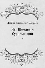 Ив. Шмелев «Суровые дни»