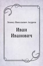 Иван Иванович
