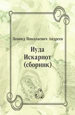 Иуда Искариот (сборник)
