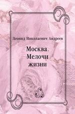 Москва. Мелочи жизни