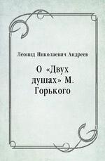 О «Двух душах» М. Горького