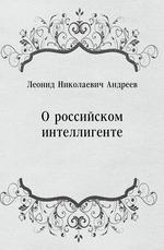 О российском интеллигенте