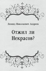 Отжил ли Некрасов?