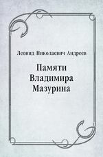 Памяти Владимира Мазурина