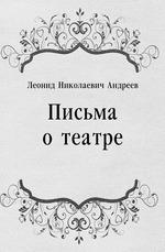 Письма о театре