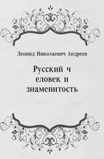 Русский человек и знаменитость