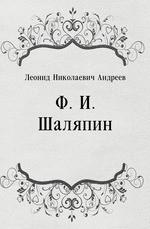 Ф. И. Шаляпин