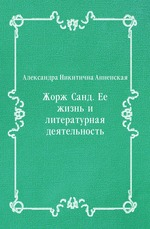 Жорж Санд. Ее жизнь и литературная деятельность