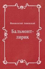 Бальмонт-лирик