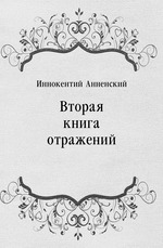Вторая книга отражений