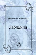 Лаодамия