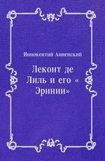 Леконт де Лиль и его «Эринии»