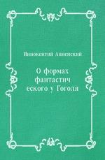О формах фантастического у Гоголя