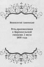 Речь, произнесенная в Царскосельской гимназии 2 июля 1899 года