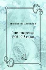 Стихотворения 1906-1915 годов