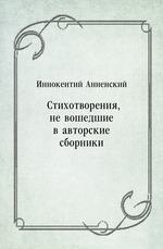 Стихотворения, не вошедшие в авторские сборники