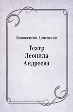Театр Леонида Андреева