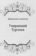 Умирающий Тургенев