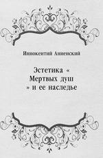Эстетика «Мертвых душ» и ее наследье