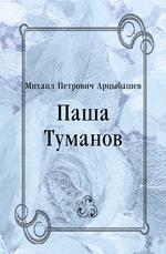 Паша Туманов