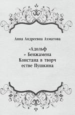 «Адольф» Бенжамена Констана в творчестве Пушкина