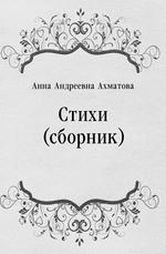 Стихи (сборник)