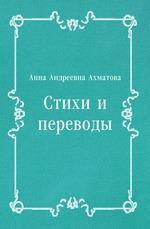 Стихи и переводы