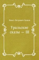 Уральские сказы— III