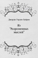 """Из """"Разрозненных мыслей"""""""