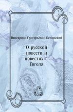 О русской повести и повестях г. Гоголя