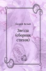 Звезда (сборник стихов)