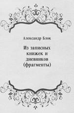 Из записных книжек и дневников (фрагменты)