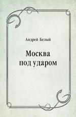 Москва под ударом