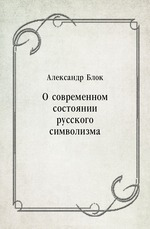 О современном состоянии русского символизма