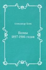 Поэмы 1897-1906 годов