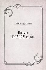 Поэмы 1907-1921 годов