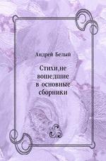 Стихи, не вошедшие в основные сборники