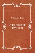 Стихотворения 1898 года