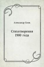 Стихотворения 1900 года