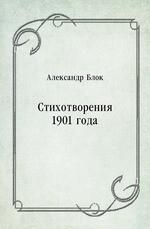 Стихотворения 1901 года