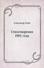 Стихотворения 1903 года