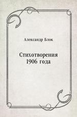 Стихотворения 1906 года