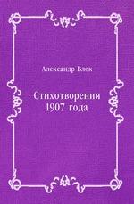 Стихотворения 1907 года