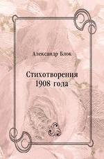 Стихотворения 1908 года